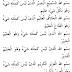 Fadhilat Bismillah Enam