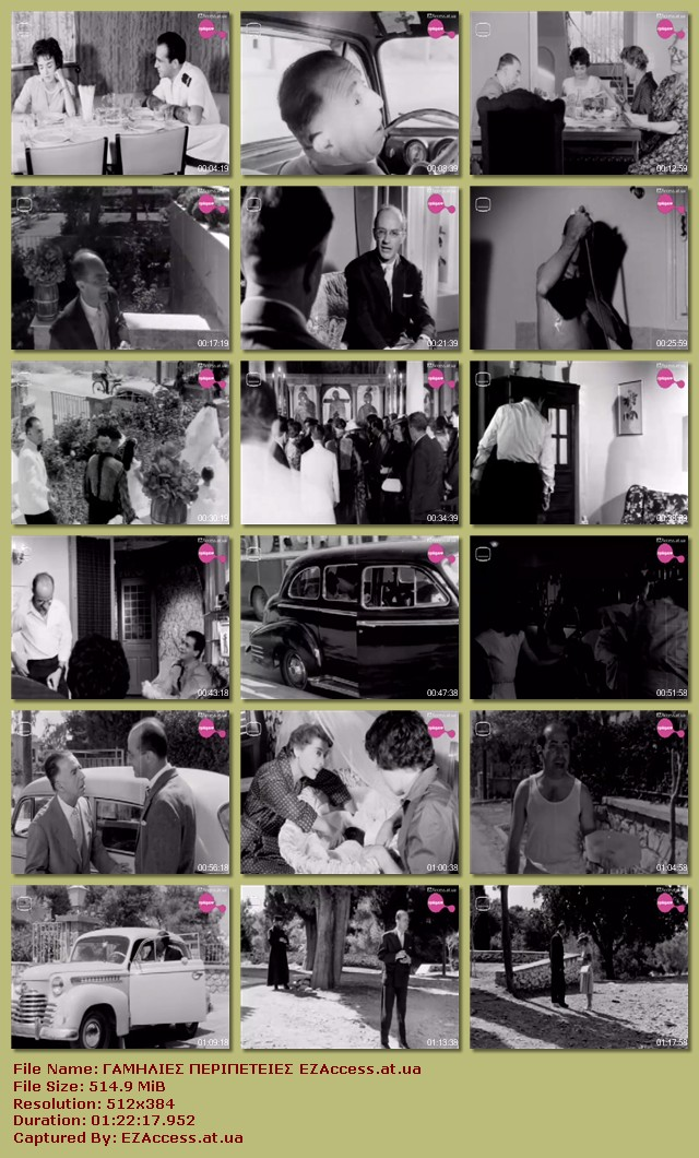 [Γαμήλιες+περιπέτειες+(1959).JPG]