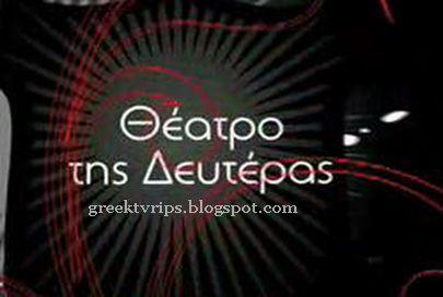 ΘΕΑΤΡΟ ΤΗΣ ΔΕΥΤΕΡΑΣ - Η ΚΑΡΔΙΑ ΜΟΥ ΕΚΕΙ  ΠΑΝΩ ΣΤΑ ΨΗΛΑ N.M.S (Νικήτας Τσακίρογλου, Σπύρος Κωνσταντόπουλος)  (ΣΙΝΕ+)