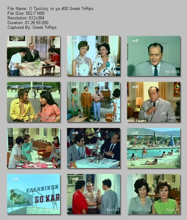 Ο ΤΡΕΛΛΟΣ ΤΑ 'ΧΕΙ 400 (1968) [ΛΑΜΠΡΟΣ ΚΩΝΣΤΑΝΤΑΡΑΣ] (ANT1)
