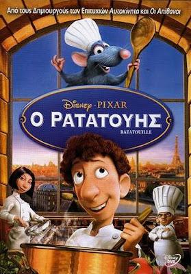 Ο ΡΑΤΑΤΟΥΗΣ - RATATOUILLE 2007 (ΜΕΤΑΓΛΩΤΤΙΣΜΕΝΟ ΣΤΑ ΕΛΛΗΝΙΚΑ) (NET)