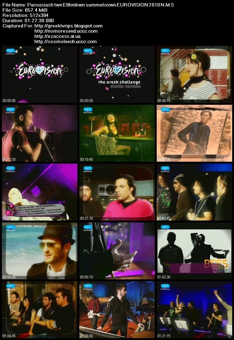 [Parousiash+twn+Ellhnikwn+summetoxwn+EUROVISION+2010.jpg]
