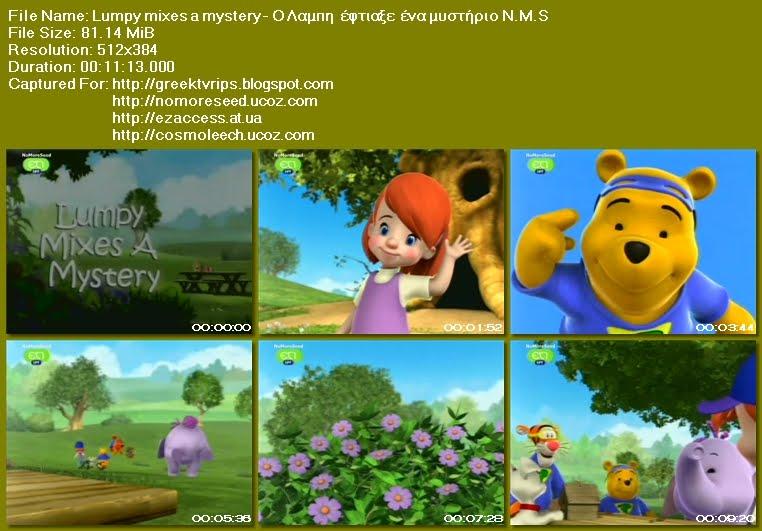My  Friends Tigger and Pooh - Lumpy mixes a mystery - ΟΙ ΦΙΛΟΙ ΜΟΥ ΤΙΓΡΗΣ  ΚΑΙ ΓΟΥΙΝΙ - Ο Λαμπη έφτιαξε ένα μυστήριο N.M.S (Μεταγλωττισμένο στα  Ελληνικά) (ET1)