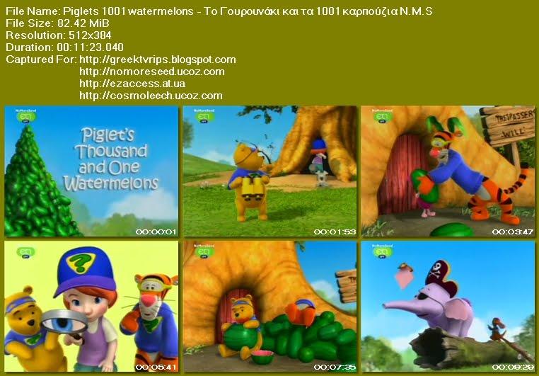 My  Friends Tigger and Pooh - Piglets 1001 watermelons - ΟΙ ΦΙΛΟΙ ΜΟΥ ΤΙΓΡΗΣ  ΚΑΙ ΓΟΥΙΝΙ - Το Γουρουνάκι και τα 1001 καρπούζια N.M.S (Μεταγλωττισμένο  στα Ελληνικά) (ET1)