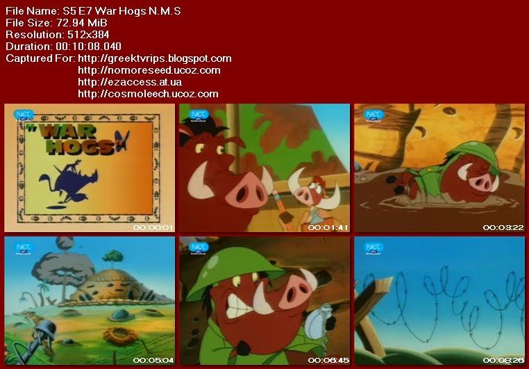 ΤΙΜΟΝ ΚΑΙ ΠΟΥΜΠΑ - Timon And Pumba - War Hogs N.M.S. (NET)