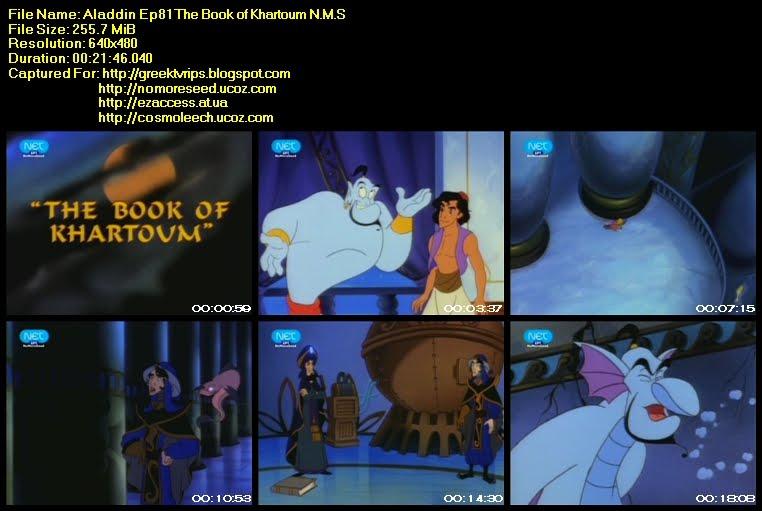 Αλαντίν - Aladdin - S03 - E81 - The Book Of Khartoum N.M.S.  (ΜΕΤΑΓΛΩΤΤΙΣΜΕΝΟ ΣΤΑ ΕΛΛΗΝΙΚΑ) (NET)