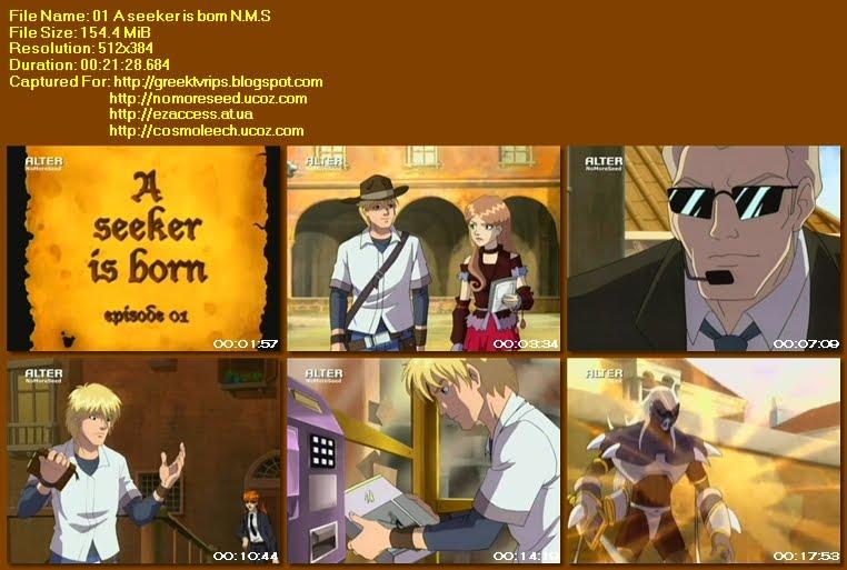 Χάντικ - Huntik - Επεισόδιο 01 - A Seeker Is Born N.M.S. (ALTER)