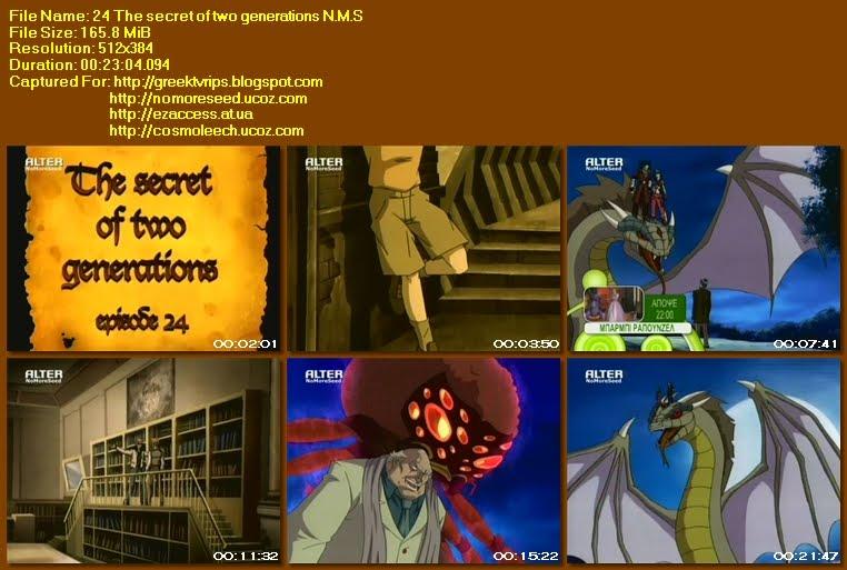 Χάντικ - Huntik - Επεισόδιο 24 - The Secret Of Two Generations N.M.S. (ALTER)