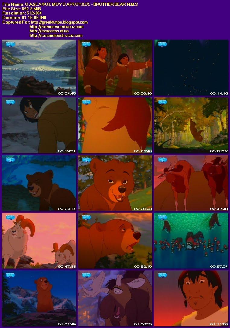 Ο ΑΔΕΛΦΟΣ ΜΟΥ Ο ΑΡΚΟΥΔΟΣ - BROTHER BEAR (2003) N.M.S. (NET)