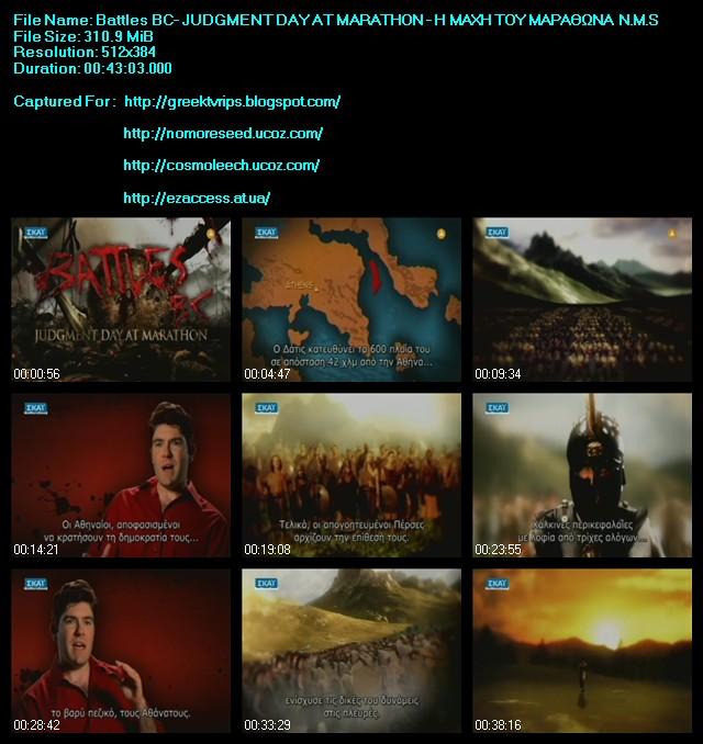 Battles BC - JUDGMENT DAY AT MARATHON - H ΜΑΧΗ ΤΟΥ ΜΑΡΑΘΩΝΑ [ΕΝΣΩΜΑΤΩΜΕΝΟΙ ΕΛΛΗΝΙΚΟΙ ΥΠΟΤΙΤΛΟΙ] N.M.S. (SKAI)