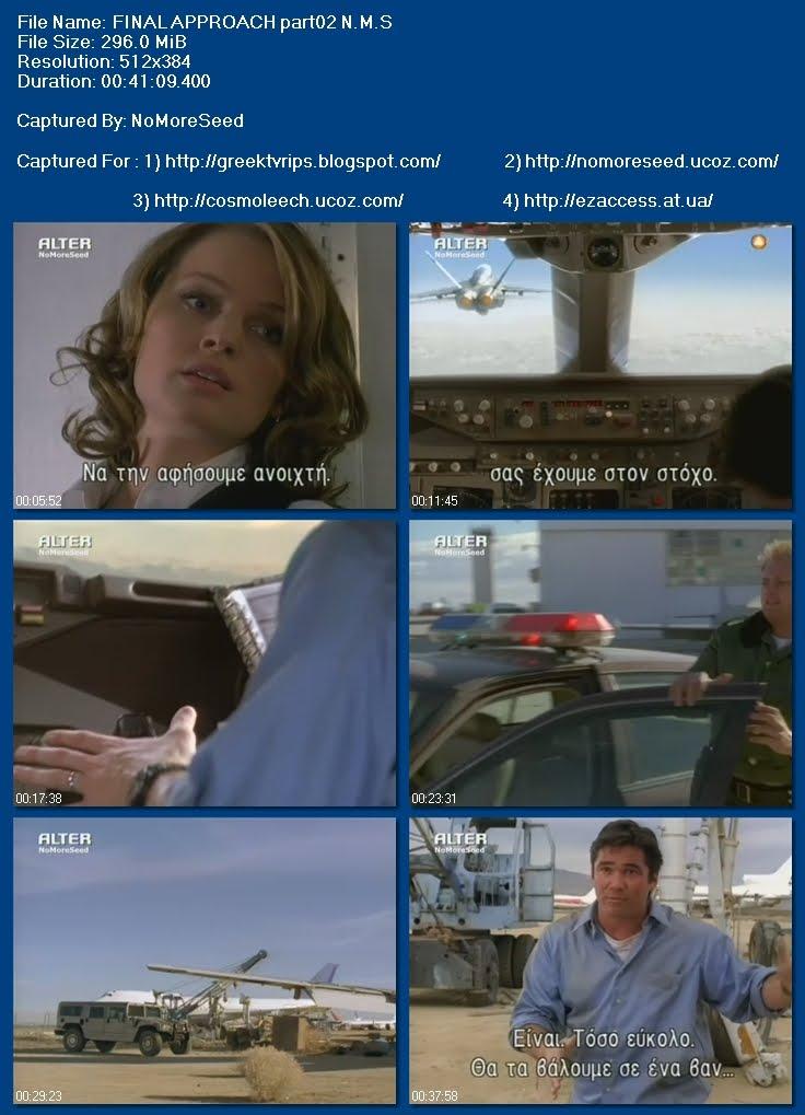 ΑΠΕΙΛΗ ΣΤΟΝ ΑΕΡΑ - ΜΕΡΟΣ 2 - Final Approach (2007) Part 2  (ΕΝΣΩΜΑΤΩΜΕΝΟΙ ΕΛΛΗΝΙΚΟΙ ΥΠΟΤΙΤΛΟΙ) N.M.S. (ALTER)