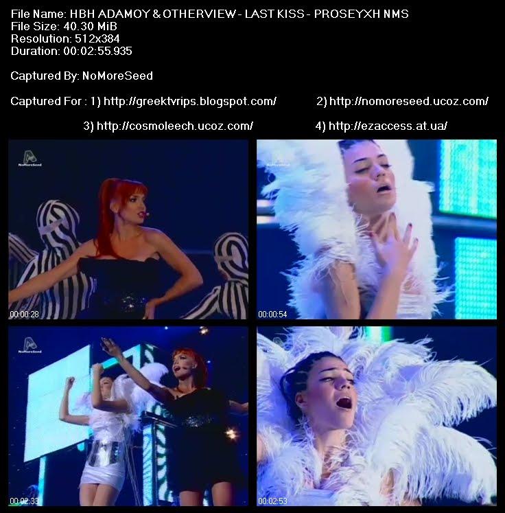 MAD VIDEO MUSIC AWARDS 2010 ΗΒΗ ΑΔΑΜΟΥ & OTHERVIEW - LAST  KISS - ΠΡΟΣΕΥΧΗ / HBH ADAMOY & OTHERVIEW - LAST KISS - PROSEYXH  N.M.S. (ALPHA)