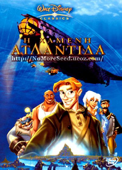 Η ΧΑΜΕΝΗ ΑΤΛΑΝΤΙΔΑ - ATLANTIS THE LOST  EMPIRE 2001