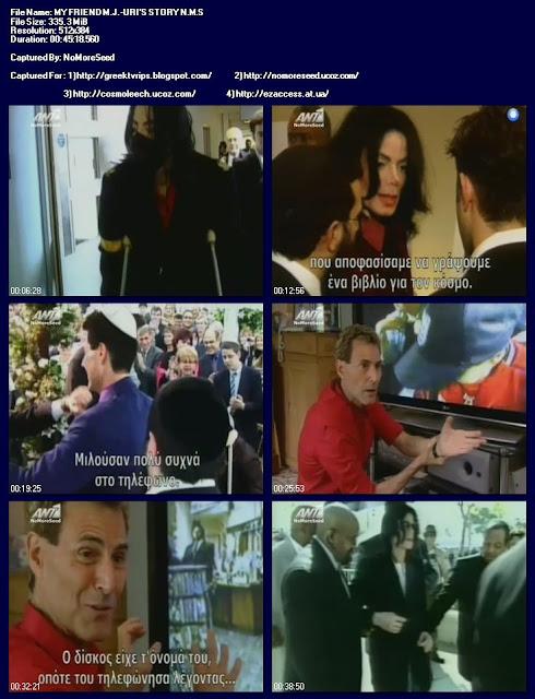 MY FRIEND Michael Jackson - URI'S STORY N.M.S. (ANT1)