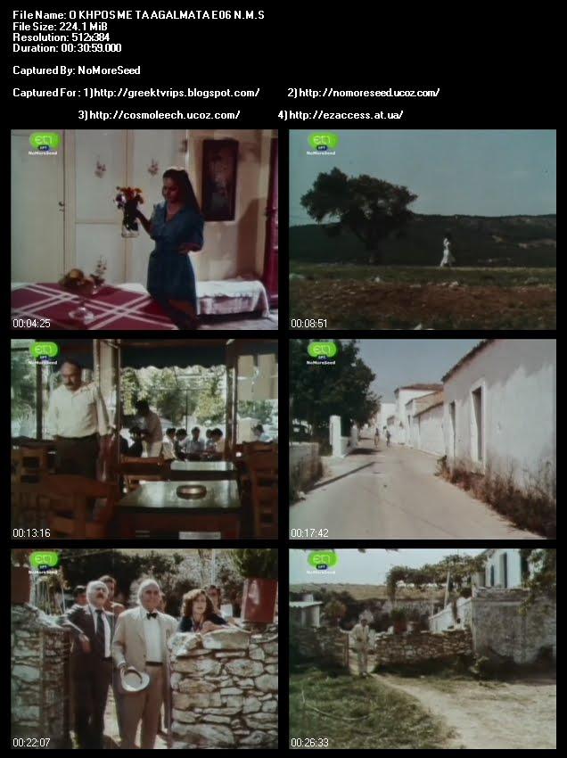 Ο ΚΗΠΟΣ ΜΕ ΤΑ ΑΓΑΛΜΑΤΑ (1981) S01E01-S01E06 (ΟΛΟΚΛΗΡΗ Η  ΣΕΖΟΝ) N.M.S. (ΕΤ1)
