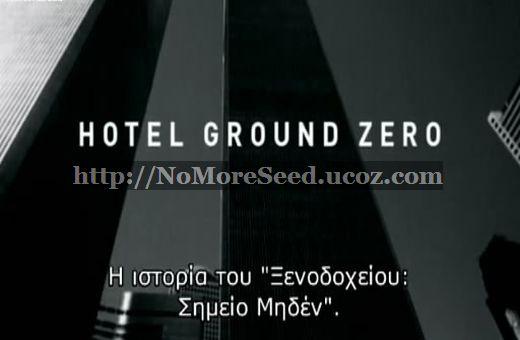 11η ΣΕΠΤΕΜΒΡΗ: ΣΤΑ ΣΥΝΤΡΙΜΜΙΑ ΤΟΥ ΞΕΝΟΔΟΧΕΙΟΥ - Skai.Hotel.Ground.Zero.DVB-T.N.M.S [ΕΝΣΩΜΑΤΩΜΕΝΟΙ ΕΛΛΗΝΙΚΟΙ ΥΠΟΤΙΤΛΟΙ] (SKAI)