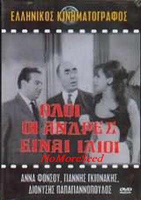 ΟΛΟΙ ΟΙ ΑΝΔΡΕΣ ΕΙΝΑΙ ΙΔΙΟΙ (1966)