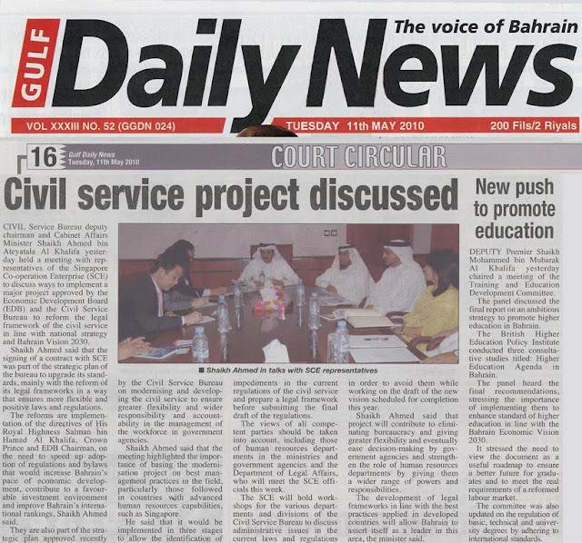 http://3.bp.blogspot.com/_BwBQvLFeokU/S--iZIsVEzI/AAAAAAAAAHE/GhLzDlcRdrM/s640/GulfNews_Civil%2Bservice%2Bproject%2Bdiscussed_11052010.jpg