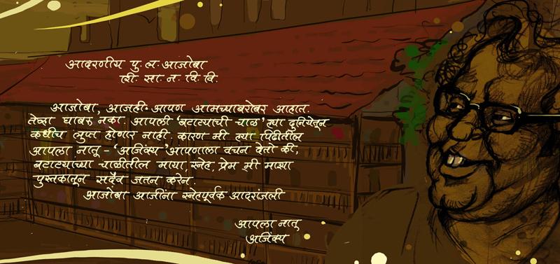 pdf books download free marathi