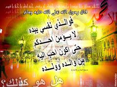 هل هو كذلك? (اللهم صلى وسلم وبارك على نبيك وحبيبك محمد )