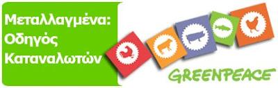 Greenpeace sto GMOS