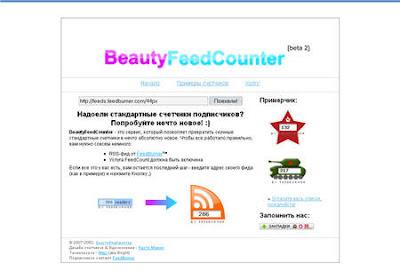 BeautyFeedCounter-главная