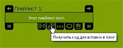 MP3shki-код для вставки в блог