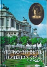 La copertina del libro originale russo