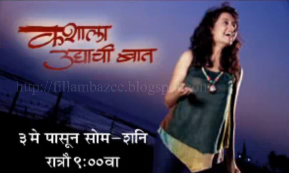 Kashala Udyachi Baat   A Marathi TV Serial on Marathi TV Channel