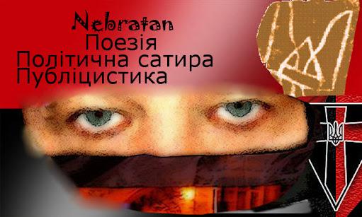 Nebratan blogger