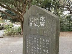 藤原仲能墓碑
