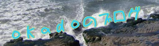 okadoのブログ