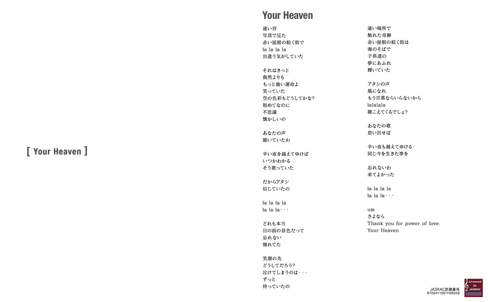 Sakura English Version Lyrics Fiori Idea Immagine