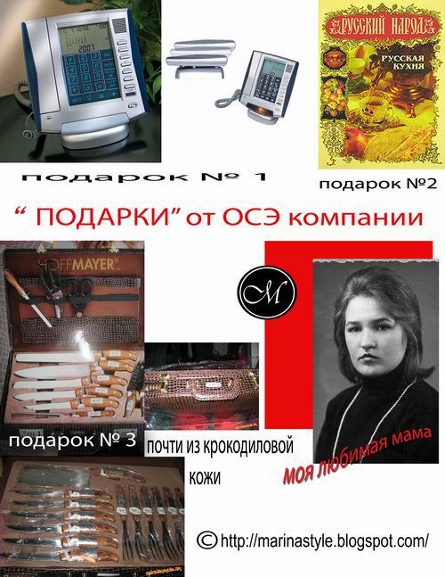 Бесплатная реклама ОСЕ-компании