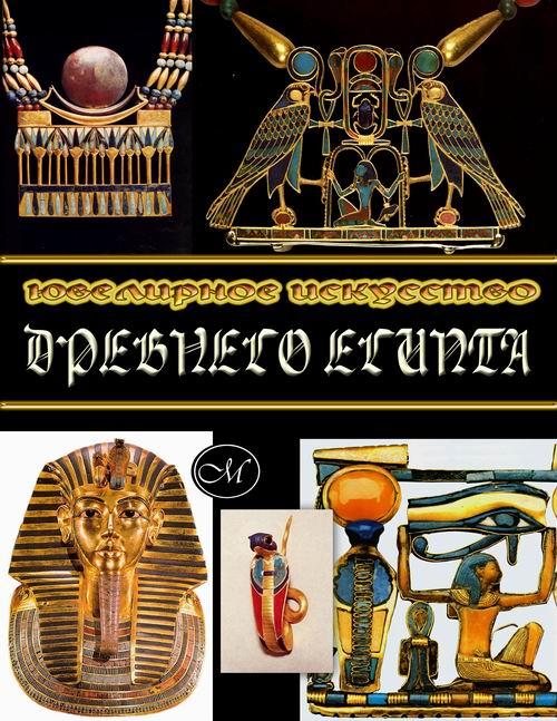Yuvelirnoye-iskusstvo-drevnego-Egipta
