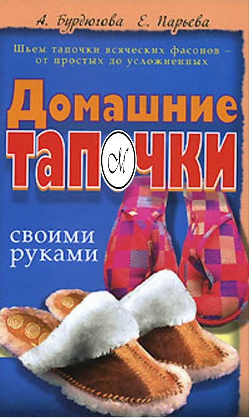 Книга 'Домашние тапочки своими руками'