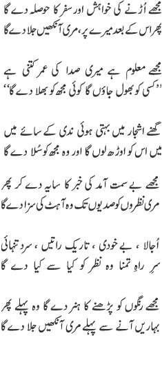 Kissi Ko Bhool Jaon Ga Koi Mujh Ko Bhula Da Ga - Urdu Designed Poetry