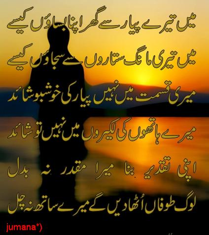 Main Tare Payara Sa - Urdu Poetry