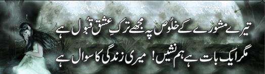 Tare Mashvaraa Par Mugha Tark-e-Ishq Kabool Hai - Urdu Designed Poetry
