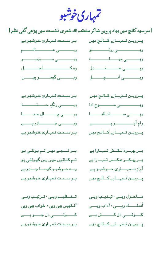 Tumhari Khusboo by Parven Shakir - Urdu Poetry
