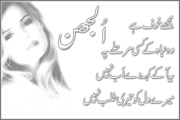 Uljen - Urdu Poetry
