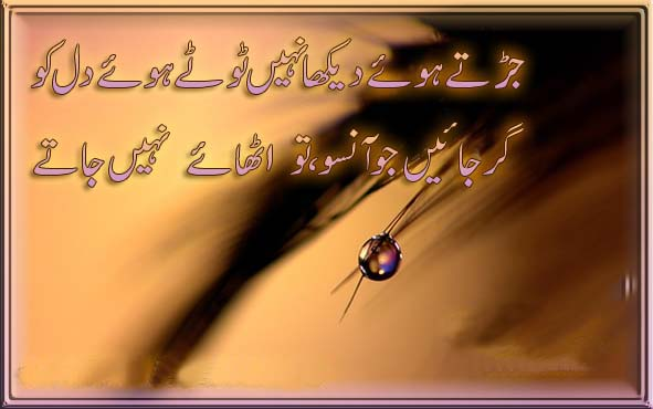 Aanso - Shaer - Urdu Poetry
