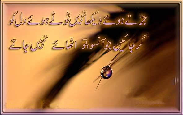 Aanso - Shaer - Urdu Poetry