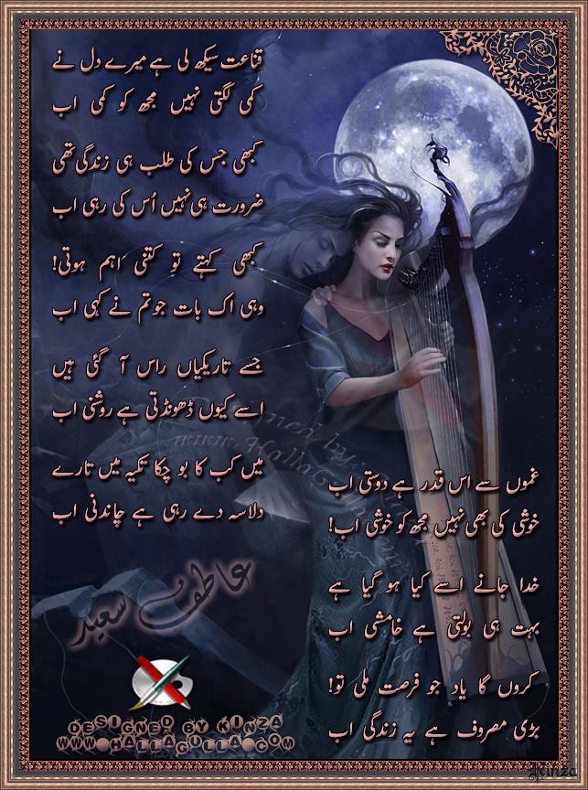 Ghamo Sa Es Qadar Ha Dosti Ab - Ghazal - Urdu Poetry