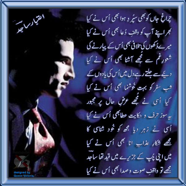Ghazal by Aitbaar Sajad - Urdu Poetry