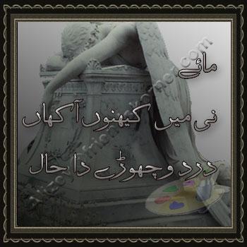 Maaen Ne Main Kinnoo Aakhaan - Urdu Poetry