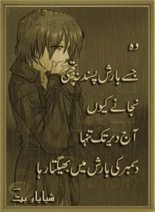 December Ki Barish - Urdu Poetry
