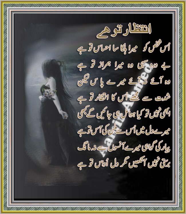 Intizar Tu Hai - Urdu Poetry