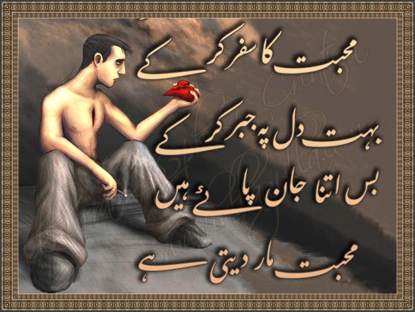 Mohabbat Maar Date Hai - Urdu Poetry