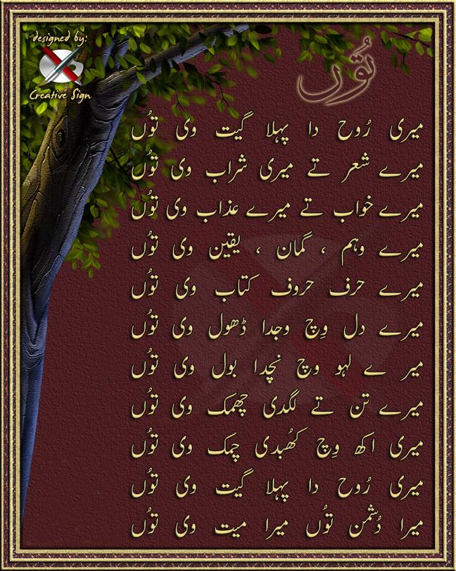 Toun - Punjabi Ghazal - Urdu Poetry
